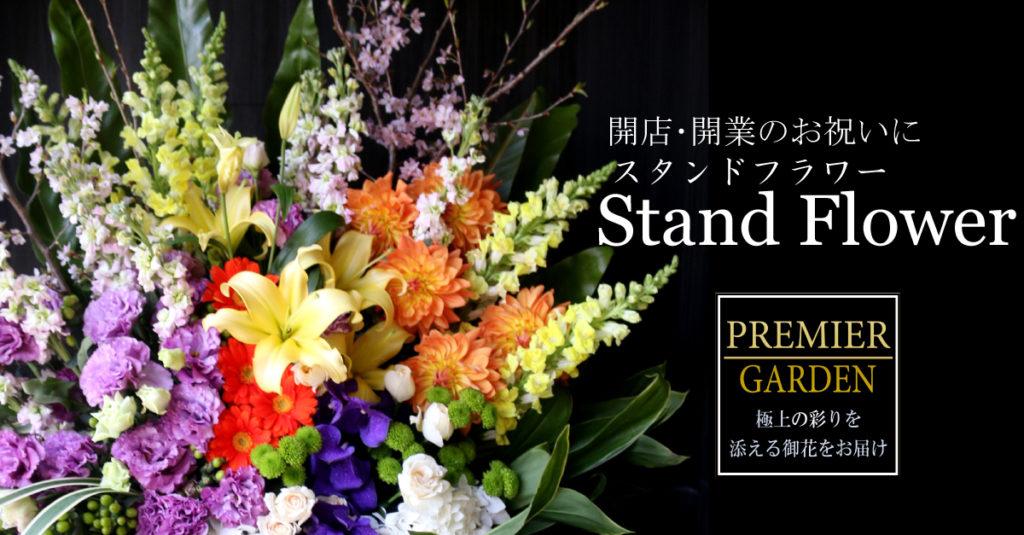 祝い花ならプレミアガーデン