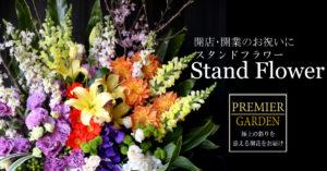 WEBでオススメの祝い花が買えるお花屋さん