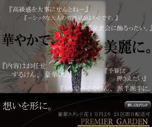 スタンド花を贈るなら  ~プレミアガーデン~
