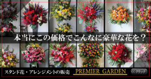 おすすめのスタンド花がみつかる花屋さん