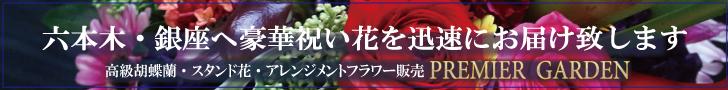 六本木向け祝い花おすすめ花屋
