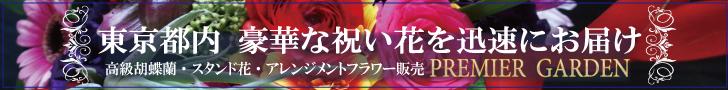 東京都内の祝い花おすすめショップ