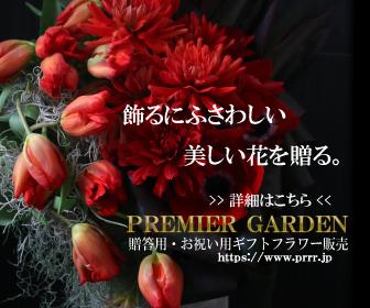 祝い花のプレミアガーデン